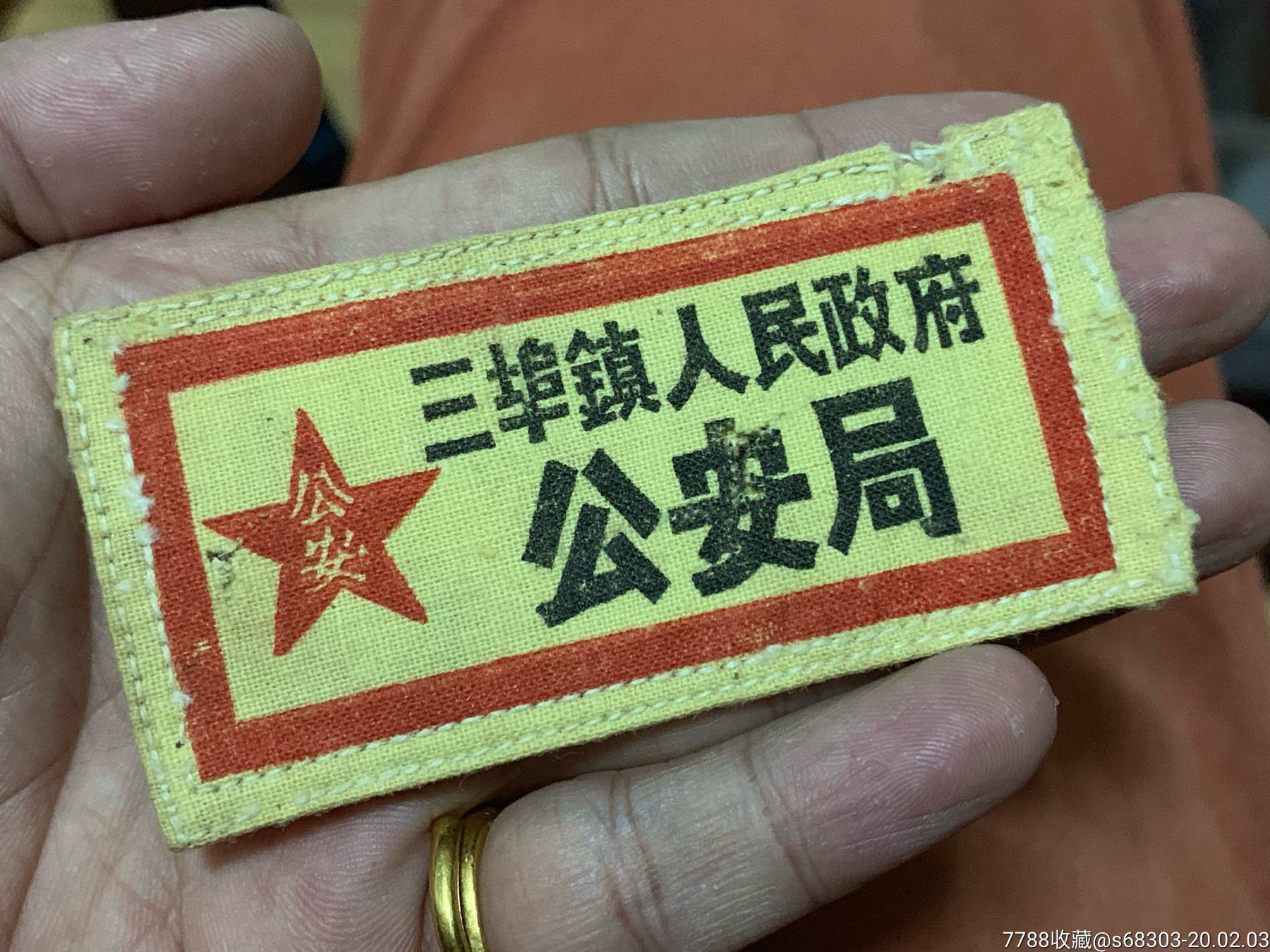 工安局黄色布标:1951年开平市三埠镇人民政府公安局调查员布标(au22216141)_