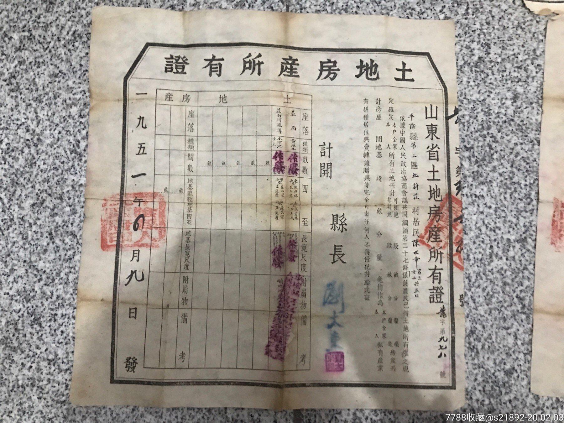 山东省土地房产所有证土地革命时期(au22218256)_