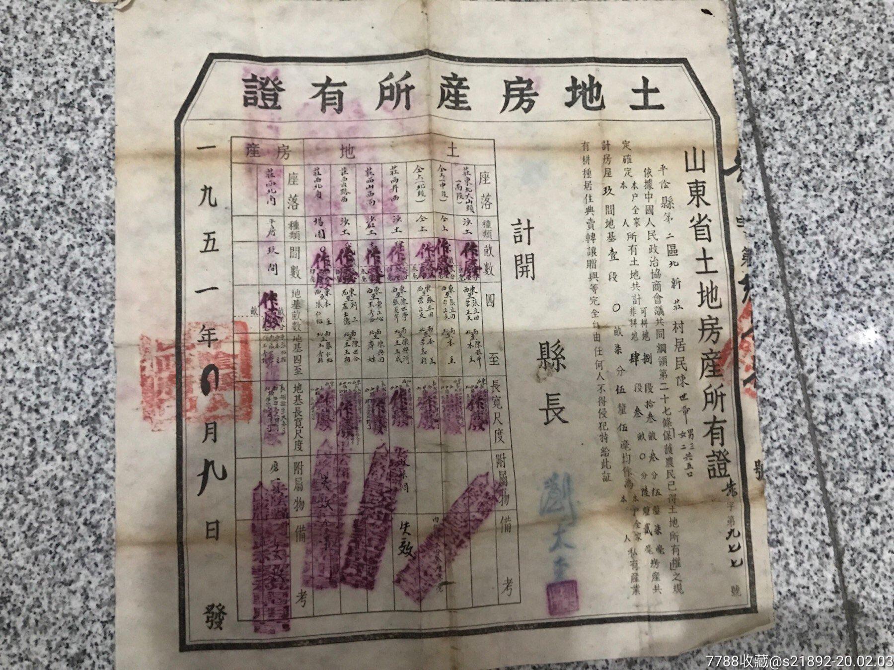 山东省土地房产所有证土地革命时期(au22218265)_