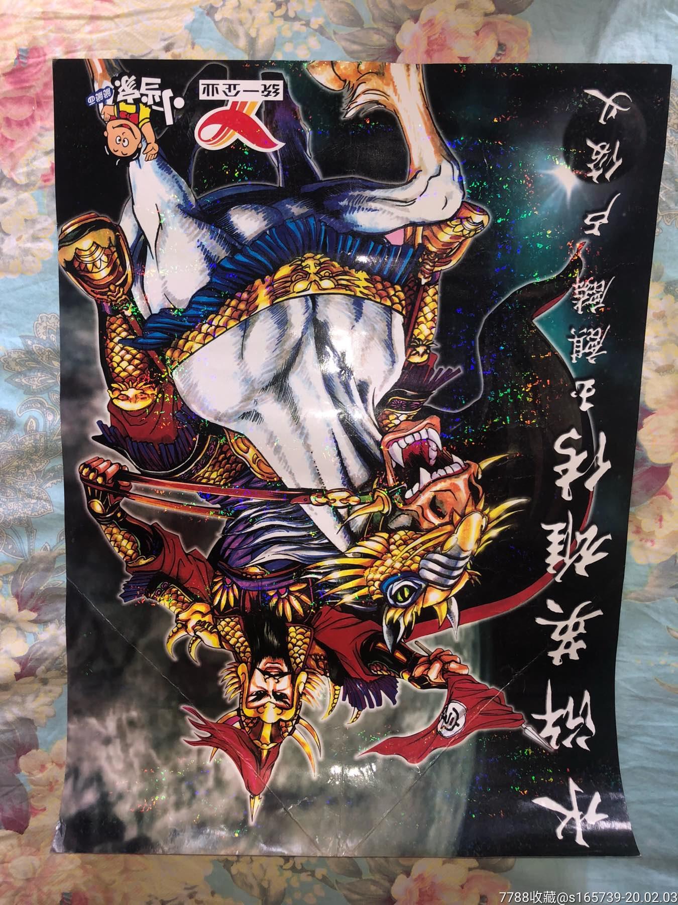 水浒海报(au22218720)_