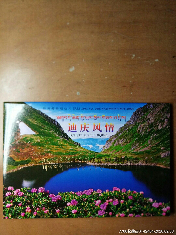 1元TP33《迪庆风情》特种邮资明信片原地首日实寄片一套(au22219438)_