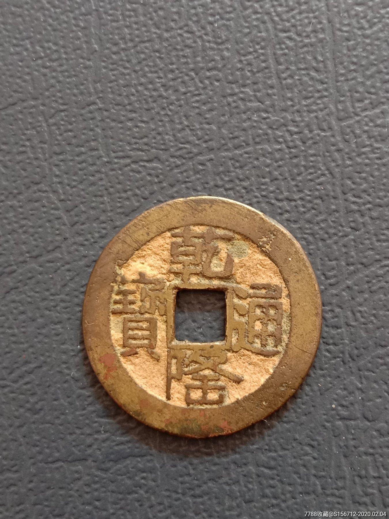 乾隆通宝山底隆(au22221975)_
