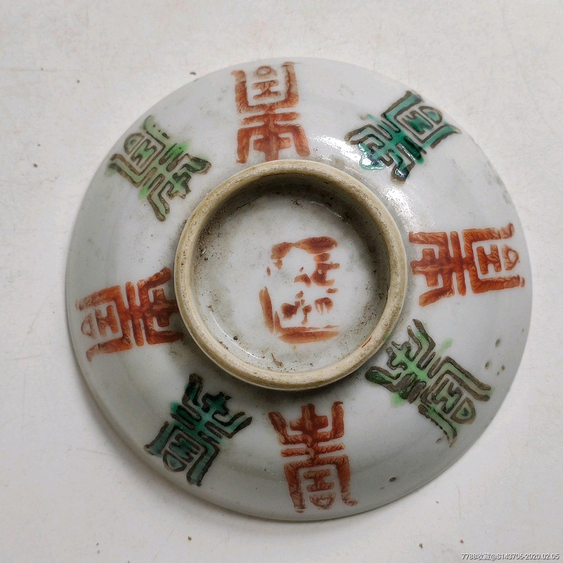 清代寿字瓷器(au22226066)_