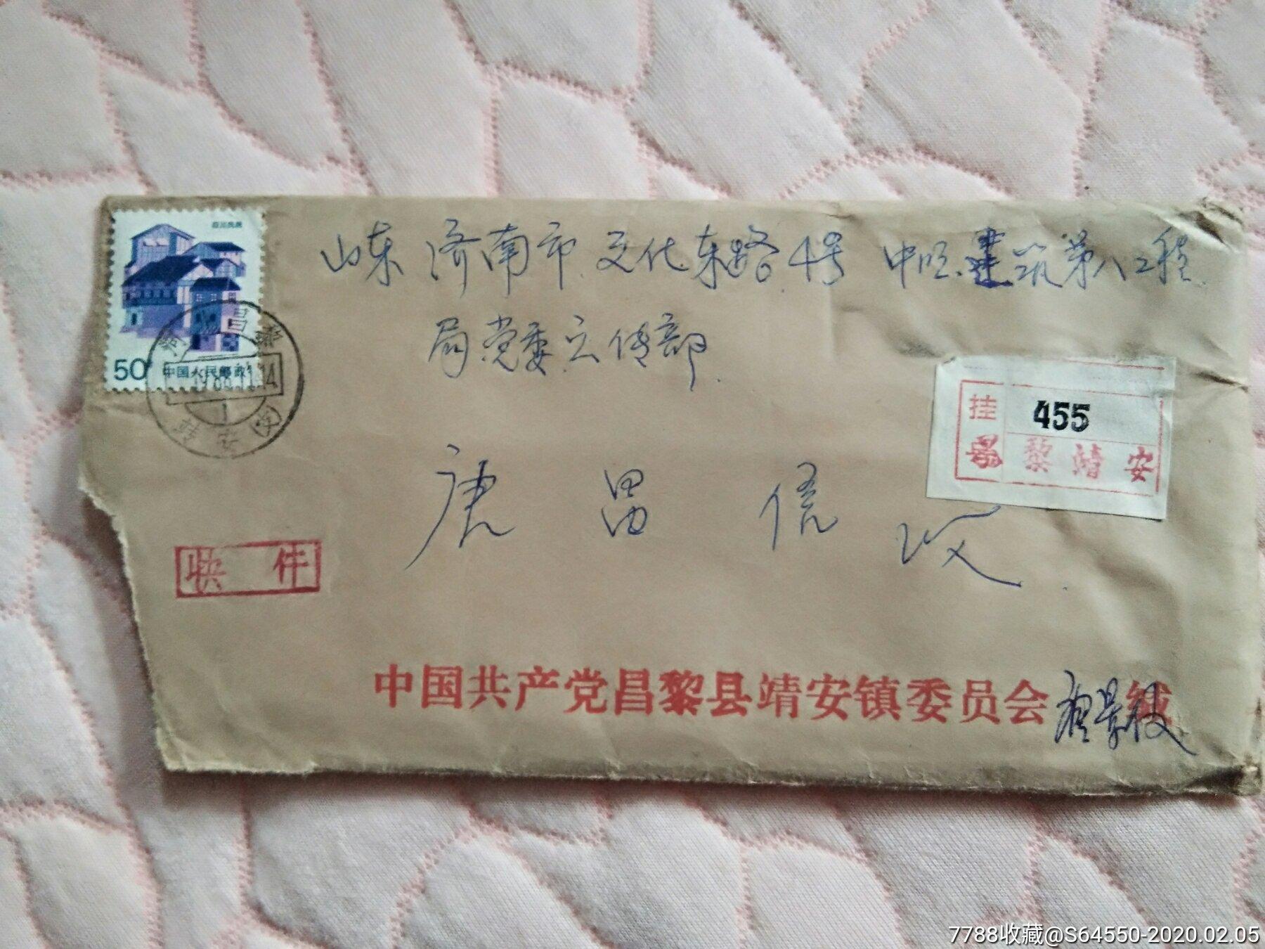 少见的88年贴票邮政快件实寄封(au22226673)_7788旧货商城__七七八八商品交易平台(7788.com)