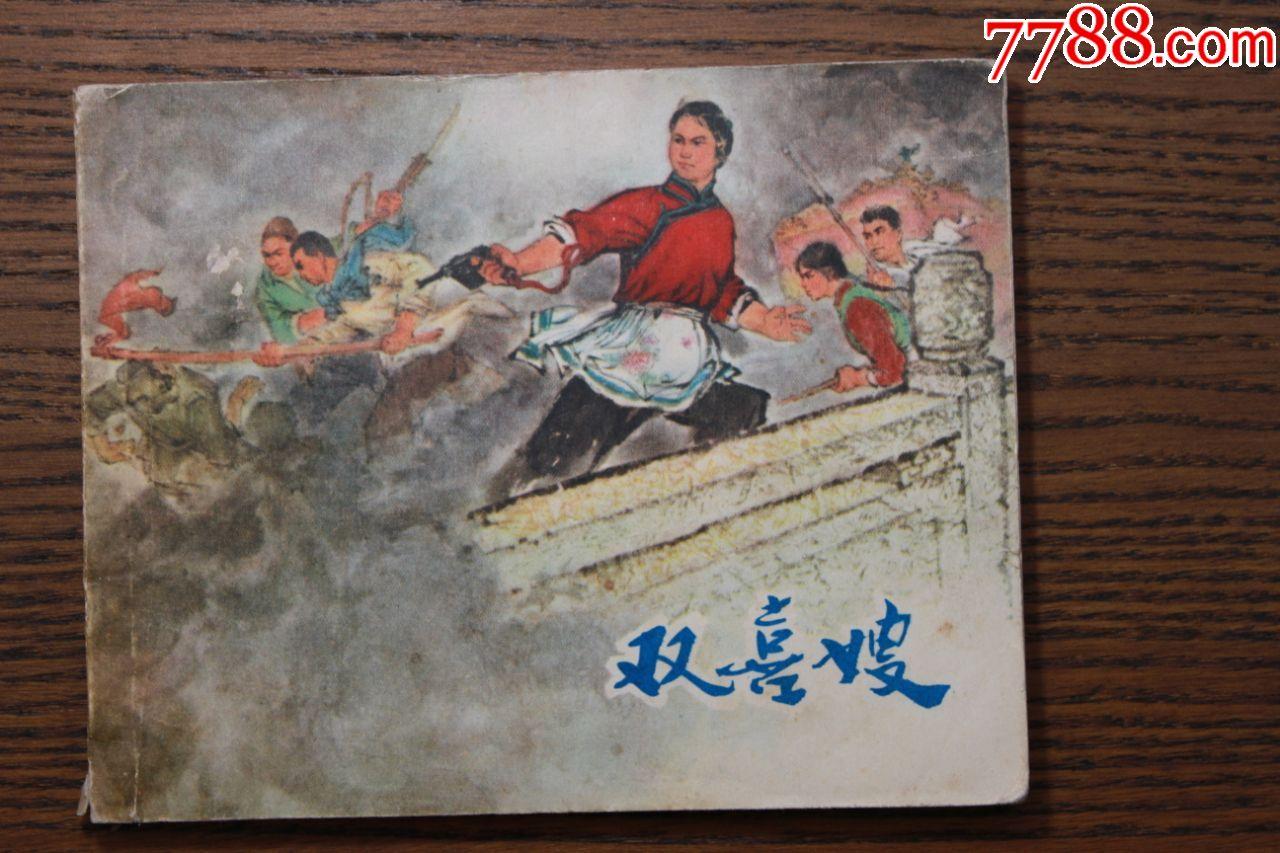 双喜嫂(au22229344)_