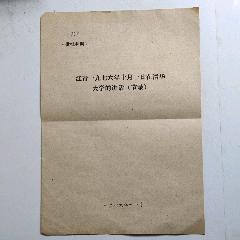 文革资料清华大学讲话节录,编号A2-¥1 元_名人资料/档案_7788网