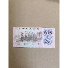 三版一角大移位-¥100 元_货币人民币_7788网