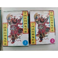 《中国民间神鬼传说》(1—2套,10本,好品)