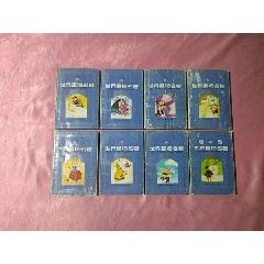 世界童话名著(八本全套)(1997年版)