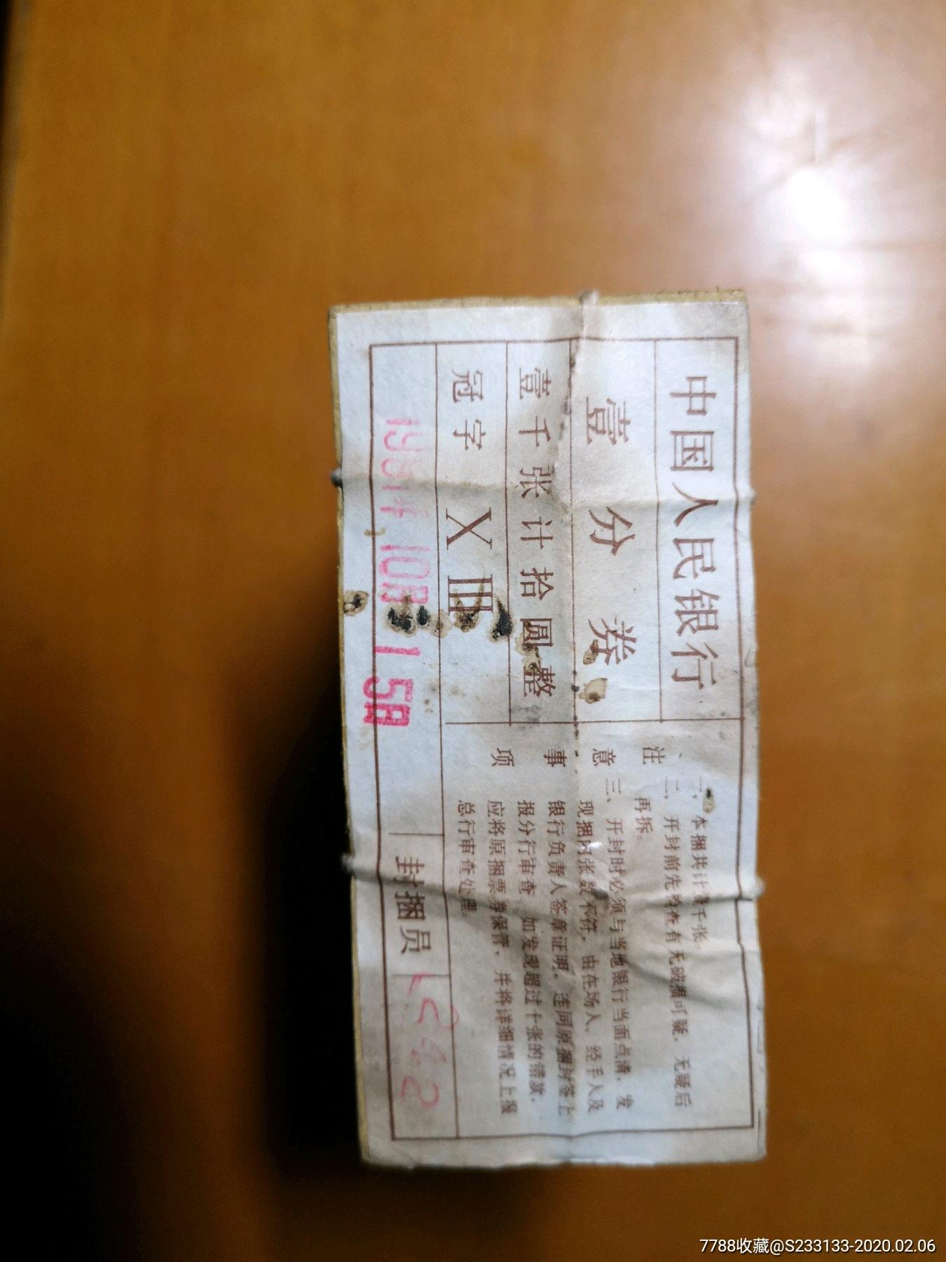 1953年壹分币(au22234616)_