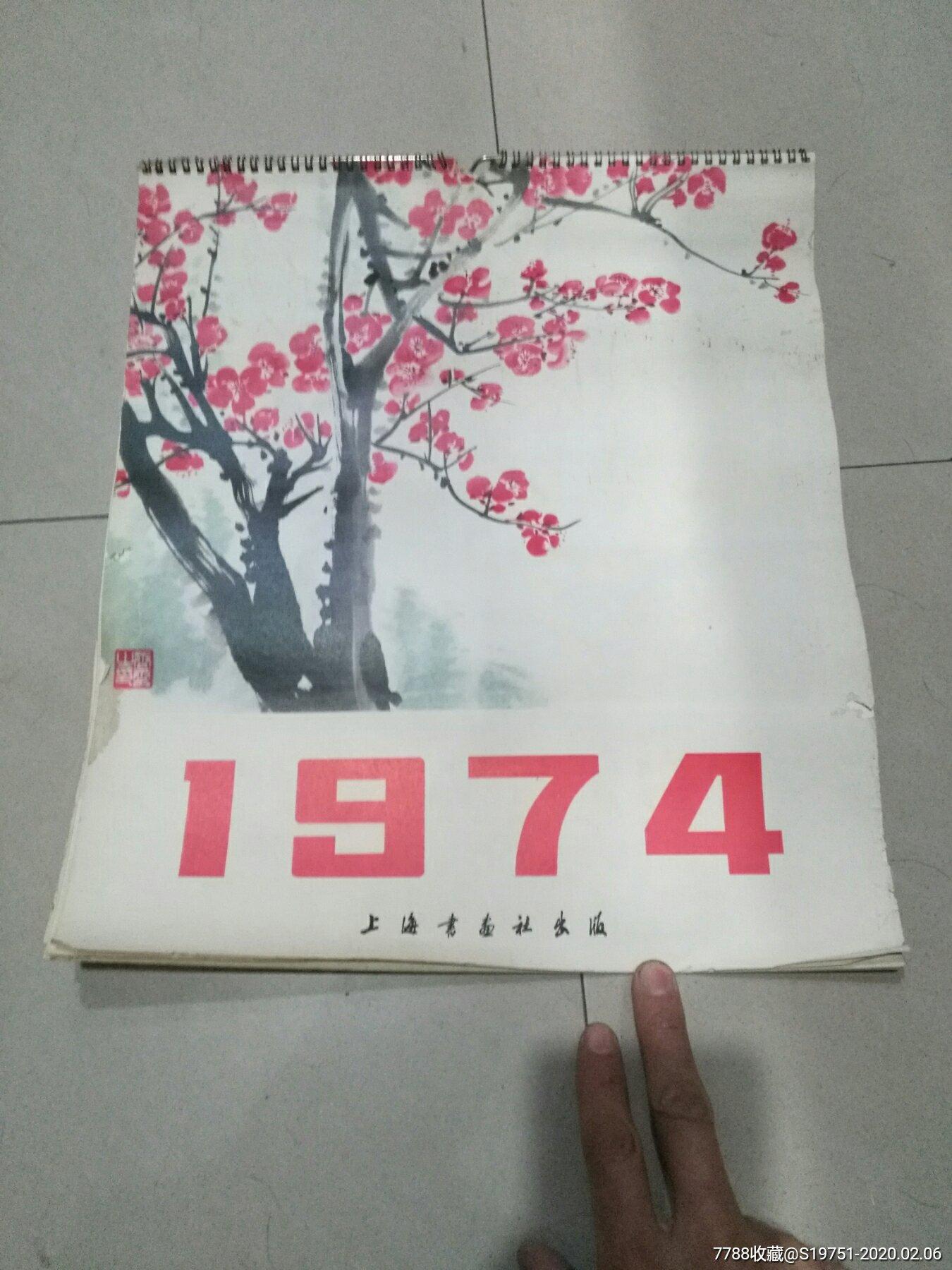 1974年上海书画社出版的年历(程十发、应野平、唐云、钱松岩、王雪涛等名家作品)(au22234900)_