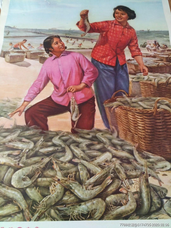 74年大文革山东印:人工养殖获丰收!库存未阅!_价格181元_第2张_