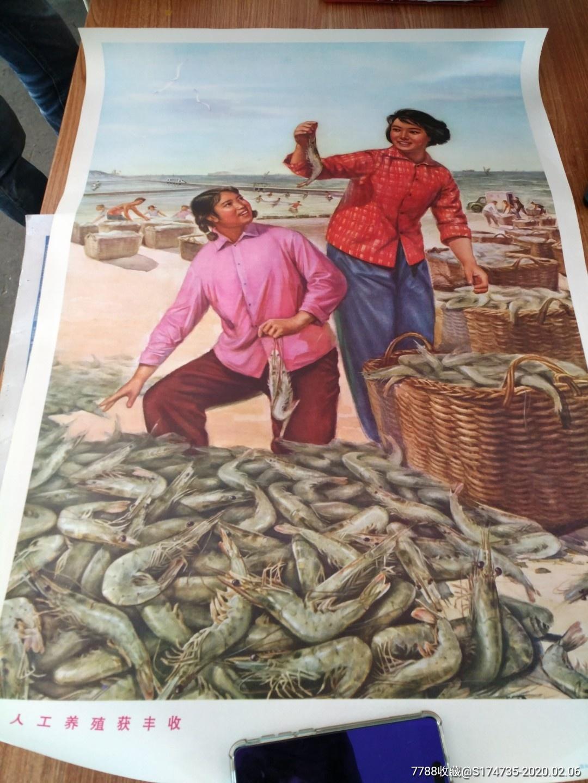 74年大文革山东印:人工养殖获丰收!库存未阅!_价格181元_第4张_