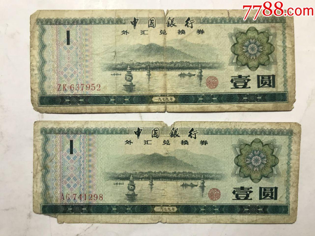 1979年中国银行外汇兑换券壹圆2张,保真,自己看图定品(au22236887)_7788收藏__收藏热线