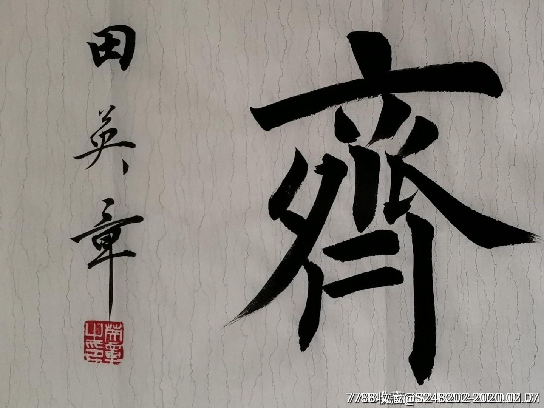 纯手写田英章书法字画图片