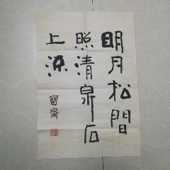 王玉玺书法老字画山东名人字画书法古董文玩古玩(zc22246368)_7788收藏__收藏热线