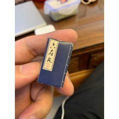 六应丸(zc22246775)_7788收藏__收藏热线
