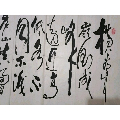 横幅书法作品一一苏轼题西林壁(zc22246782)_7788收藏__收藏热线