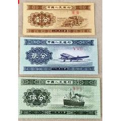 二版一分二分五分纸币各一枚全新!订单(二)(zc22246848)_7788收藏__收藏热线