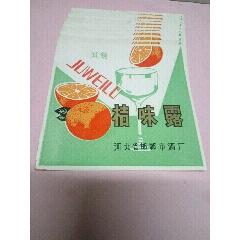 试销~桔味露酒酒标(zc22247185)_7788收藏__收藏热线