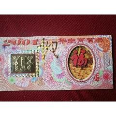 2001年蛇年生肖贺卡(zc22262708)_7788收藏__收藏热线
