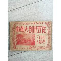 从五卅到大革命(au22262853)_7788收藏__收藏热线