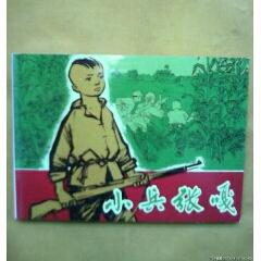 小兵张嘎(au22262854)_7788收藏__收藏热线