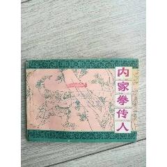 内家拳传人(au22262860)_7788收藏__收藏热线