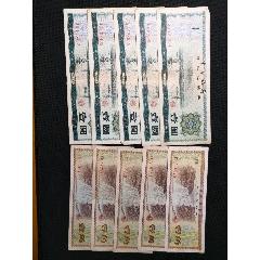 1979年壹元和壹角券(au22262867)_7788收藏__收藏热线