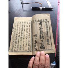 考卷雋快三编(au22262870)_7788收藏__收藏热线