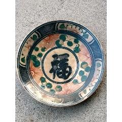 大福字瓷盘(zc22262869)_7788收藏__收藏热线