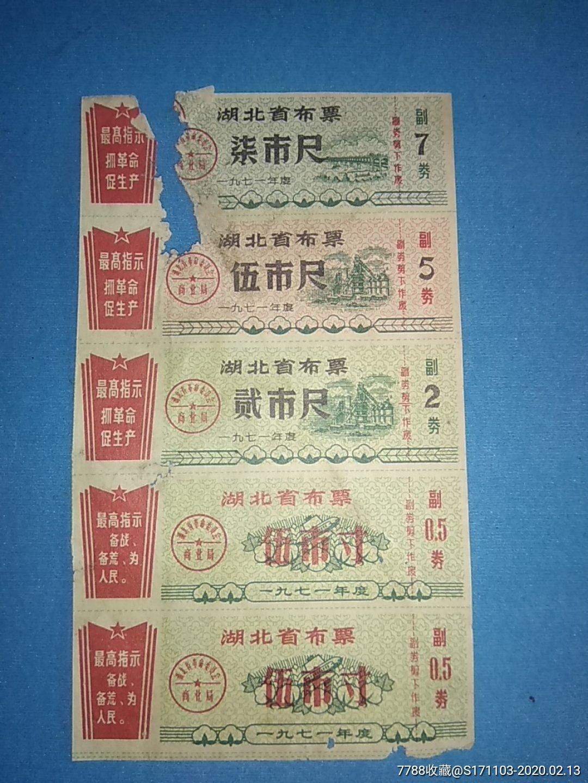 湖北省布票1971年五连票/品不佳_价格4元_第1张_