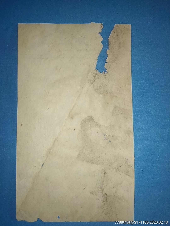湖北省布票1971年五连票/品不佳_价格4元_第2张_