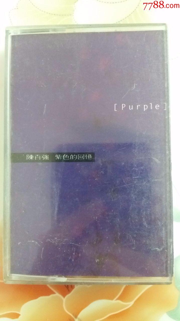 【2020~新马之40】陈百强——一紫色的回忆(品如图包音质)_价格65元_第1张_