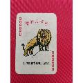 扑克牌:动物文娱片1枚-¥1 元_扑克牌_7788网