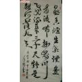 書法作品——唐李白《望廬山瀑布》