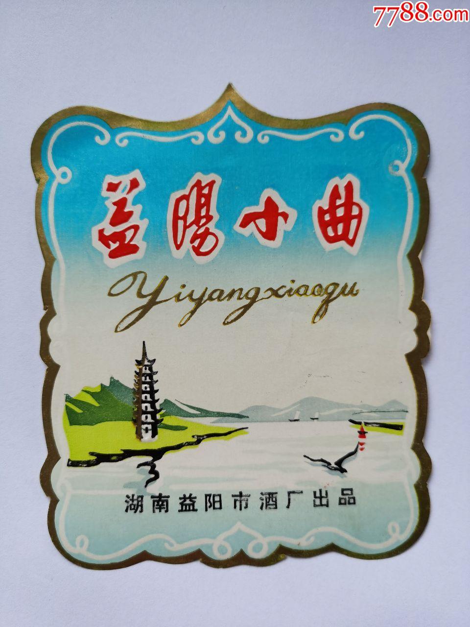 湖南益阳酒厂:益阳大曲(au22278305)_7788收藏__收藏热线