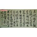 書法作品——曹操《觀滄海》