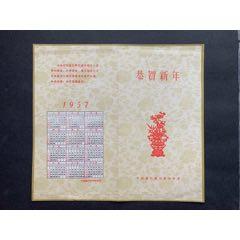 中国银行华侨服务部恭贺新年