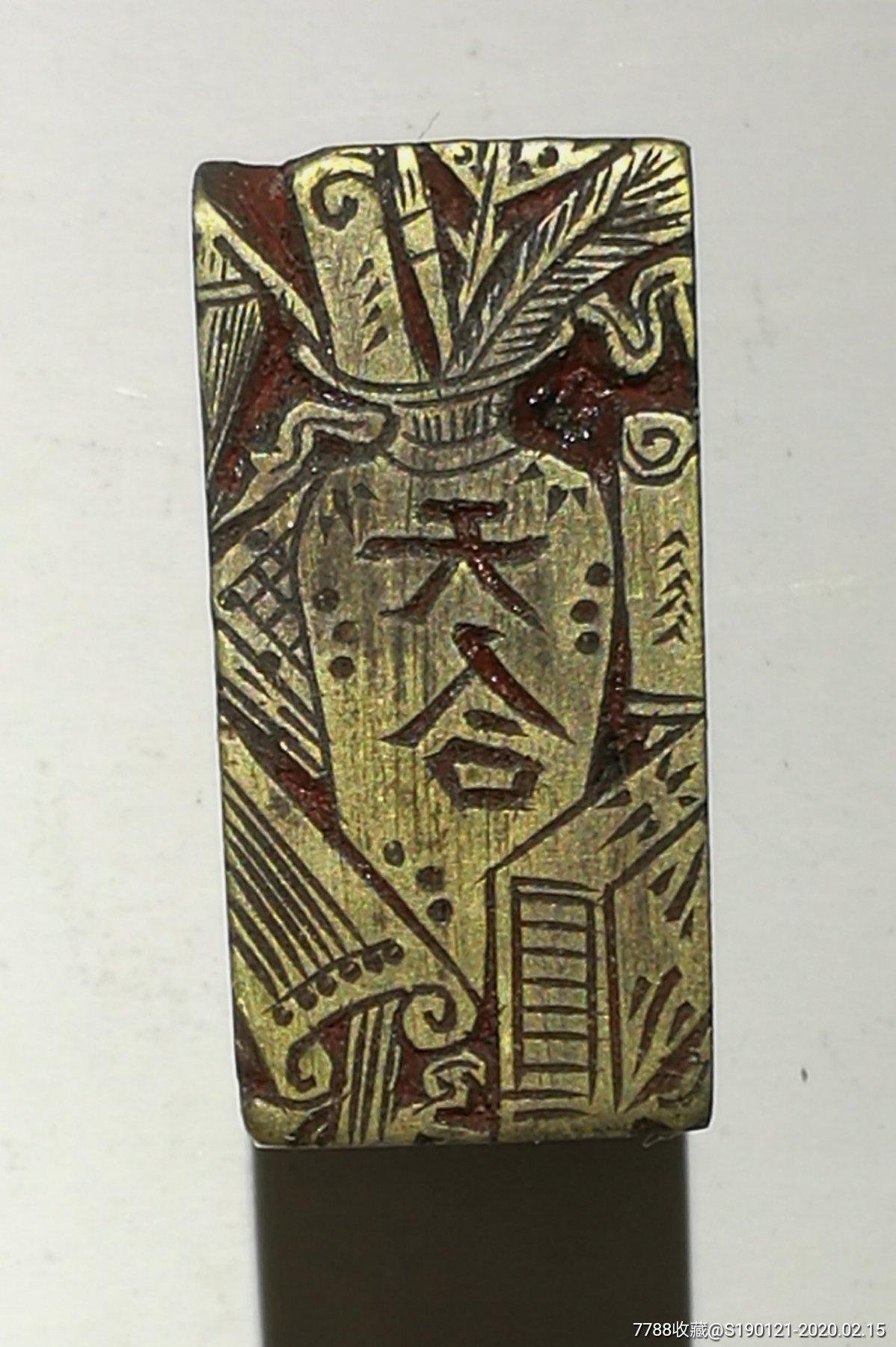 天合铜印章(au22285936)_7788收藏__收藏热线