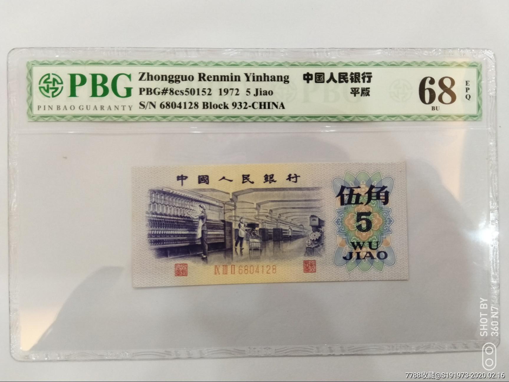1972年5角纸币纺织伍角(au22286256)_7788收藏__收藏热线
