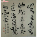 書法作品——劉禹錫《陋室銘》