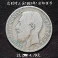 比利時1887年2法朗銀幣23.2MM4.78克(zc22293104)_7788收藏__收藏熱線
