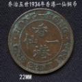 香港1934年喬治五世一仙銅幣22MM(zc22293109)_7788收藏__收藏熱線