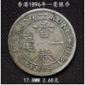 香港18*6年一毫銀幣17.8MM2.65克(zc22293110)_7788收藏__收藏熱線