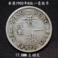 香港1900H版一毫銀幣17.8MM2.65克(zc22293112)_7788收藏__收藏熱線