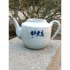 建國初期《自力更生茶壺》(zc22293141)_7788收藏__收藏熱線
