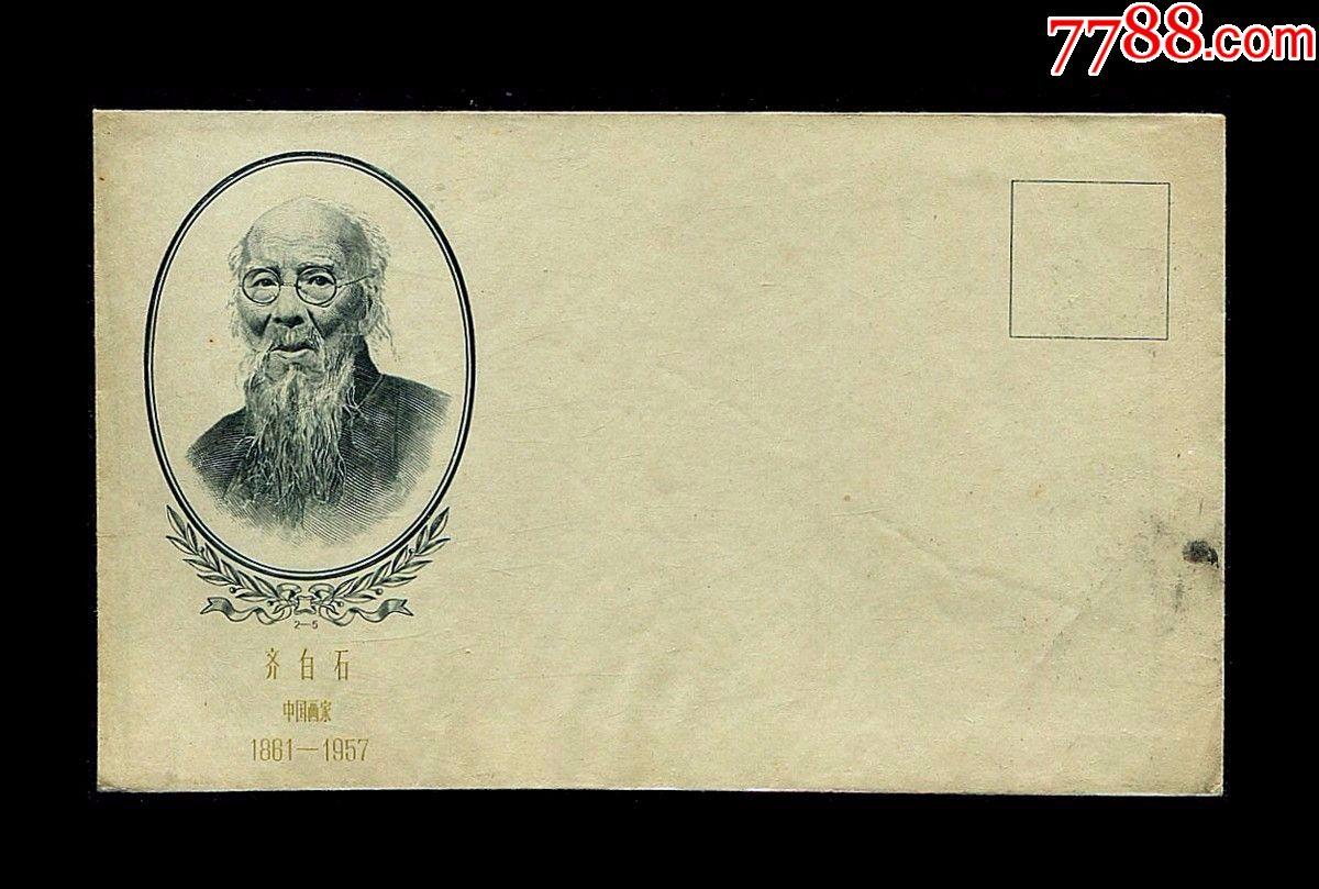 新中国早期雕刻版信封新一枚(中国画家--齐白石)(au22294124)_7788收藏__收藏热线