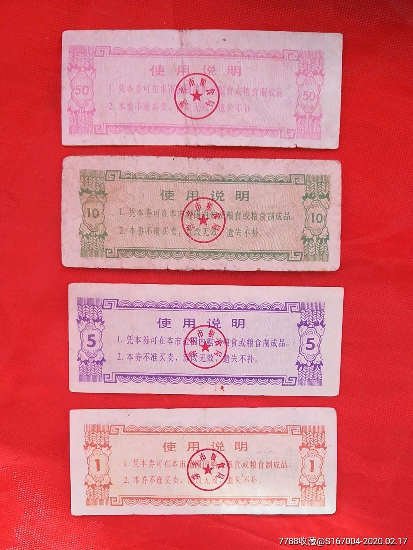 一套,萍鄉市糧券,品相如圖自定。_價格1元_第2張_