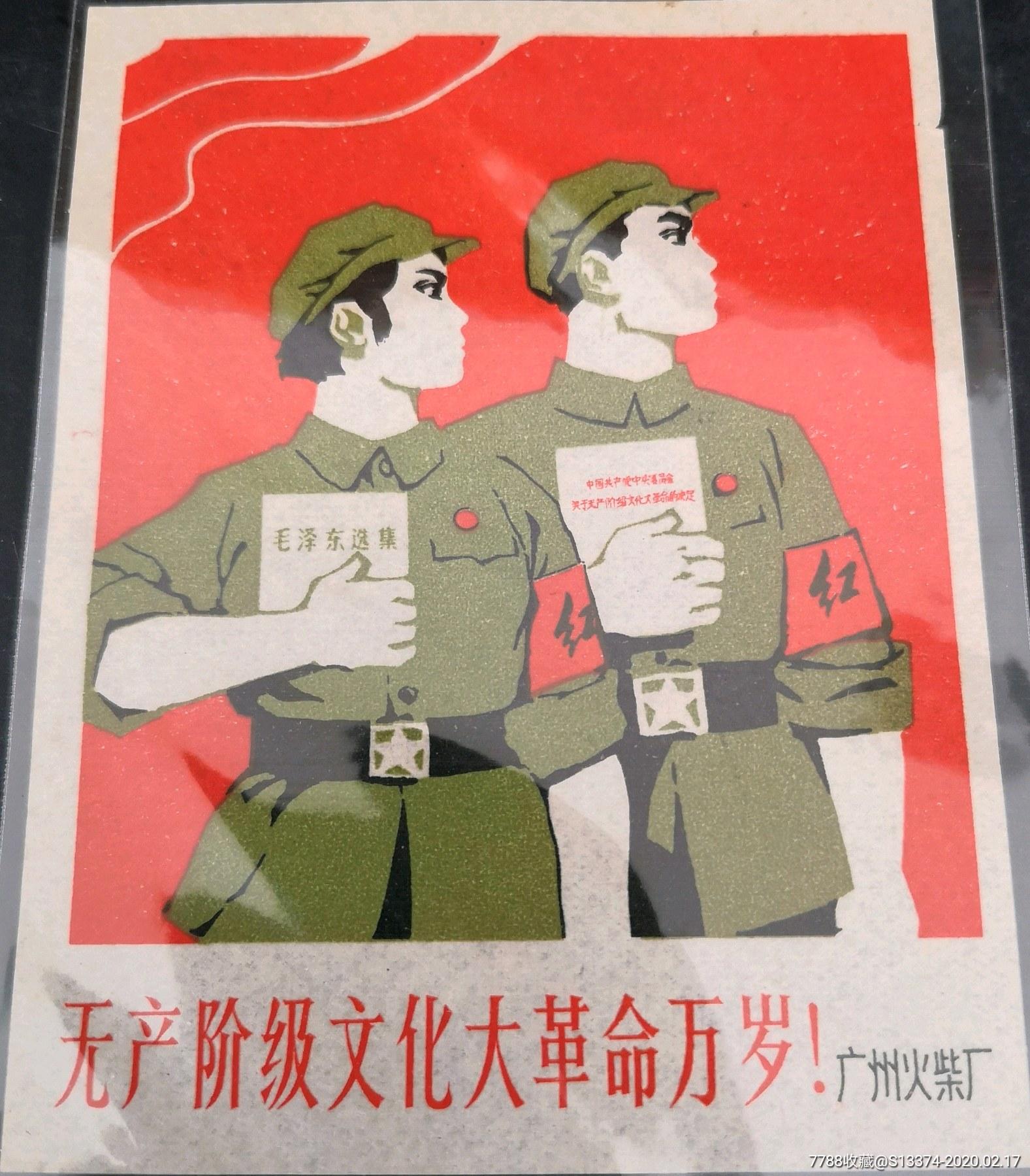 无产阶级文化大革命万岁(au22297414)_7788收藏__收藏热线